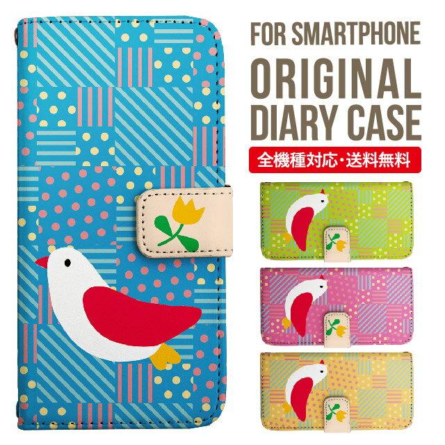 スマホケース 手帳型 全機種対応 iPhone XS XS Max XR iPhone X 8 8 plus se iPhone8 iphone8plus iphone7 iPhone7 plus iphone6s Galaxy S9 S8 Xperia XZ1 SOV36 AQUOS sense sh-01k SHV40 ケース おしゃれ 携帯ケース スマホカバー アイフォン8ケース 小鳥 チェック