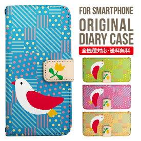 スマホケース 手帳型 全機種対応|iPhone XS XS Max XR iPhone X 8 8 plus se iPhone8 iphone8plus iPhone7 plus iphone6s Galaxy S10 S9 S8 Xperia XZ1 XZ2 XZ3 AQUOS sense2 R3 R2 SHV43 ケース おしゃれ 携帯ケース スマホカバー アイフォン8ケース 小鳥 チェック