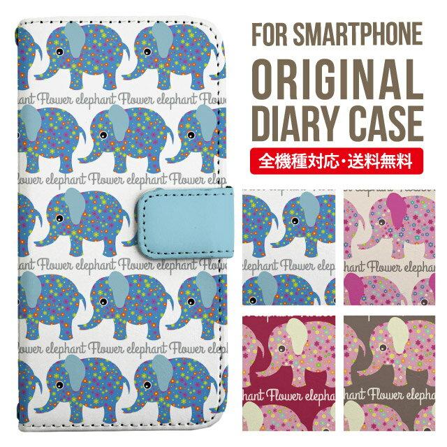 スマホケース 手帳型 全機種対応 iPhone XS XS Max XR iPhone X 8 8 plus se iPhone8 iphone8plus iphone7 iPhone7 plus iphone6s Galaxy S9 S8 Xperia XZ1 SOV36 AQUOS sense sh-01k SHV40 ケース おしゃれ 携帯ケース スマホカバー アイフォン8ケース ぞう アニマル
