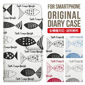 スマホケース 手帳型 全機種対応 iPhone11 pro max iPhone XS XS MAX iphonexsmax XR X スマホ カバー iPhone8 iphone8plus iphone7 iPhone7 plus iphone6 se Galaxy S10 S9 S8 PLUS おしゃれ iphoneケース AQUOS sense2 SHV43 R2 R3 アイフォン8ケース 北欧 さかな 魚