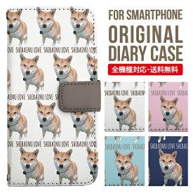 スマホケース 手帳型 全機種対応|iPhone XS XS Max XR iPhone X 8 8 plus se iPhone8 iphone8plus iPhone7 plus iphone6s Galaxy S10 S9 S8 Xperia XZ1 XZ2 XZ3 AQUOS sense2 R3 R2 SHV43 ケース おしゃれ 携帯ケース スマホカバー アイフォン8ケース アニマル 柴犬