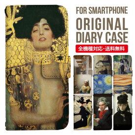 スマホケース 手帳型 全機種対応|iPhone XS XS Max XR iPhone X 8 8 plus se iPhone8 iphone8plus iPhone7 plus iphone6s Galaxy S10 S9 S8 Xperia XZ1 XZ2 XZ3 AQUOS sense2 R3 R2 SHV43 ケース おしゃれ 携帯ケース スマホカバー アイフォン8ケース 絵画 アート