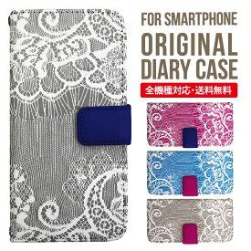 スマホケース 手帳型 全機種対応 iPhone XS XS Max XR iPhone X 8 8 plus se iPhone8 iphone8plus iphone7 iPhone7 plus iphone6s Galaxy S9 S8 Xperia XZ1 SOV36 AQUOS sense sh-01k SHV40 ケース おしゃれ 携帯ケース スマホカバー アイフォン8ケース レース柄