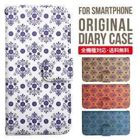 スマホケース 手帳型 全機種対応|iPhone XS XS Max XR iPhone X 8 8 plus se iPhone8 iphone8plus iPhone7 plus iphone6s Galaxy S10 S9 S8 Xperia XZ1 XZ2 XZ3 AQUOS sense2 R3 R2 SHV43 ケース おしゃれ 携帯ケース スマホカバー アイフォン8ケース アラベスク シンプル