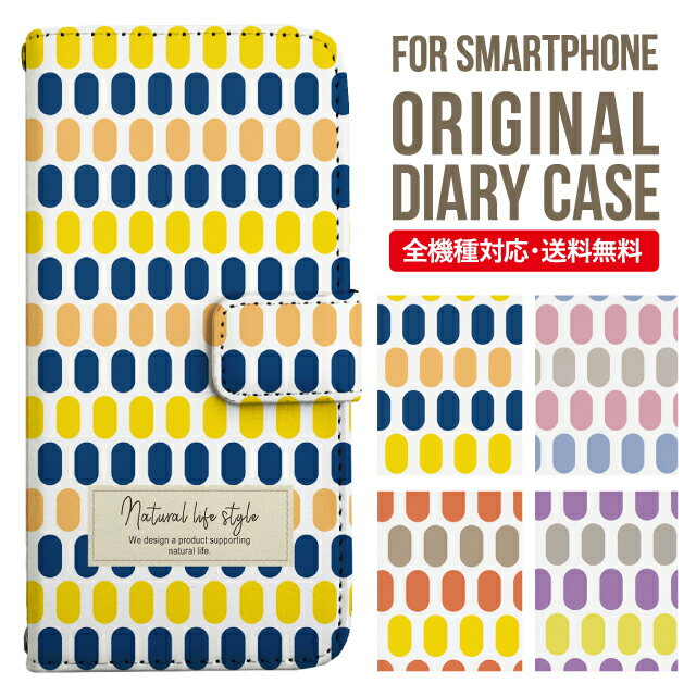 スマホケース 手帳型 全機種対応 iPhone XS XS Max XR iPhone X 8 8 plus se iPhone8 iphone8plus iphone7 iPhone7 plus iphone6s Galaxy S9 S8 Xperia XZ1 SOV36 AQUOS sense sh-01k SHV40 ケース おしゃれ 携帯ケース スマホカバー アイフォン8ケース 北欧 マルチドット