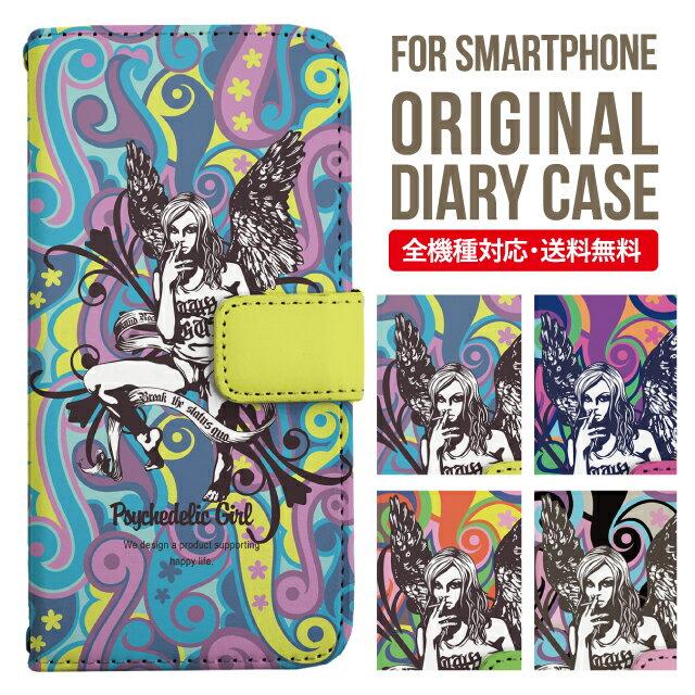 スマホケース 手帳型 全機種対応 iPhone XS XS Max XR iPhone X 8 8 plus se iPhone8 iphone8plus iphone7 iPhone7 plus iphone6s Galaxy S9 S8 Xperia XZ1 SOV36 AQUOS sense sh-01k SHV40 ケース おしゃれ 携帯ケース スマホカバー アイフォン8ケース サイケデリック