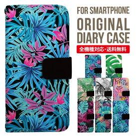 スマホケース 手帳型 全機種対応 iPhone XS XS MAX iphonexsmax XR iPhone se 8 8 plus X Galaxy S8 S9 Xperia XZ1 SOV36 AQUOS sense sh-01k SHV40 iphone6 iphone6s iPhone7 plus iPhone8 iphone8plus ケース ボタニカル 夏