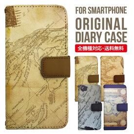 スマホケース 手帳型 全機種対応|iPhone XS XS Max XR iPhone X 8 8 plus se iPhone8 iphone8plus iPhone7 plus iphone6s Galaxy S10 S9 S8 Xperia XZ1 XZ2 XZ3 AQUOS sense2 R3 R2 SHV43 ケース おしゃれ 携帯ケース スマホカバー アイフォン8ケース 地図柄 レトロ