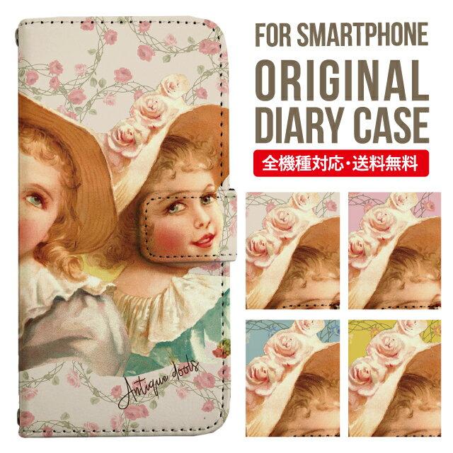 スマホケース 手帳型 全機種対応 iPhone XS XS Max XR iPhone X 8 8 plus se iPhone8 iphone8plus iphone7 iPhone7 plus iphone6s Galaxy S9 S8 Xperia XZ1 SOV36 AQUOS sense sh-01k SHV40 ケース おしゃれ 携帯ケース スマホカバー アイフォン8ケース アンティーク