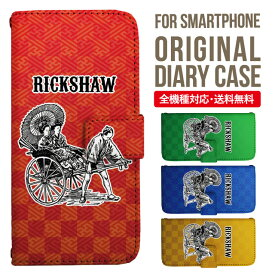 スマホケース 手帳型 全機種対応|iPhone XS XS Max XR iPhone X 8 8 plus se iPhone8 iphone8plus iPhone7 plus iphone6s Galaxy S10 S9 S8 Xperia XZ1 XZ2 XZ3 AQUOS sense2 R3 R2 SHV43 ケース おしゃれ 携帯ケース スマホカバー アイフォン8ケース 和柄 人力車 市松