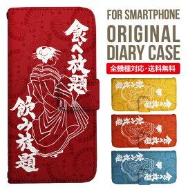 スマホケース 手帳型 全機種対応|iPhone XS XS Max XR iPhone X 8 8 plus se iPhone8 iphone8plus iPhone7 plus iphone6s Galaxy S10 S9 S8 Xperia XZ1 XZ2 XZ3 AQUOS sense2 R3 R2 SHV43 ケース おしゃれ 携帯ケース スマホカバー アイフォン8ケース 和柄 日本