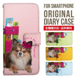 スマホケース 手帳型 全機種対応|iPhone XS XS Max XR iPhone X 8 8 plus se iPhone8 iphone8plus iPhone7 plus iphone6s Galaxy S10 S9 S8 Xperia XZ1 XZ2 XZ3 AQUOS sense2 R3 R2 SHV43 ケース おしゃれ 携帯ケース スマホカバー アイフォン8ケース 動物 犬