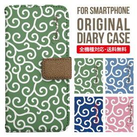 スマホケース 手帳型 全機種対応|iPhone XS XS Max XR iPhone X 8 8 plus se iPhone8 iphone8plus iPhone7 plus iphone6s Galaxy S10 S9 S8 Xperia XZ1 XZ2 XZ3 AQUOS sense2 R3 R2 SHV43 ケース おしゃれ 携帯ケース スマホカバー アイフォン8ケース パターン