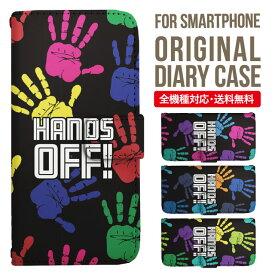 スマホケース 手帳型 全機種対応|iPhone XS XS Max XR iPhone X 8 8 plus se iPhone8 iphone8plus iPhone7 plus iphone6s Galaxy S10 S9 S8 Xperia XZ1 XZ2 XZ3 AQUOS sense2 R3 R2 SHV43 ケース おしゃれ 携帯ケース スマホカバー アイフォン8ケース ハンド柄