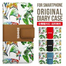 スマホケース 手帳型 全機種対応|iPhone XS XS Max XR iPhone X 8 8 plus se iPhone8 iphone8plus iPhone7 plus iphone6s Galaxy S10 S9 S8 Xperia XZ1 XZ2 XZ3 AQUOS sense2 R3 R2 SHV43 ケース おしゃれ 携帯ケース スマホカバー アイフォン8ケース ボタニカル
