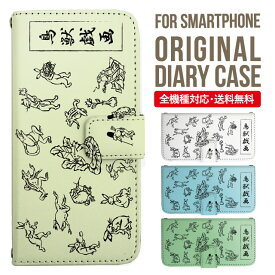 スマホケース 手帳型 全機種対応|iPhone XS XS Max XR iPhone X 8 8 plus se iPhone8 iphone8plus iPhone7 plus iphone6s Galaxy S10 S9 S8 Xperia XZ1 XZ2 XZ3 AQUOS sense2 R3 R2 SHV43 ケース おしゃれ 携帯ケース スマホカバー アイフォン8ケース 和柄 鳥獣戯画 動物