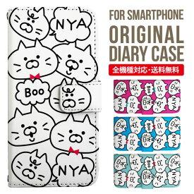 スマホケース 手帳型 全機種対応 iPhone XS XS Max XR iPhone X 8 8 plus se iPhone8 iphone8plus iphone7 iPhone7 plus iphone6s Galaxy S9 S8 Xperia XZ1 SOV36 AQUOS sense sh-01k SHV40 ケース おしゃれ 携帯ケース スマホカバー アイフォン8ケース ねこ アニマル