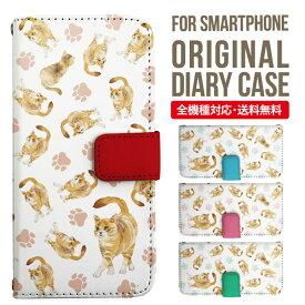 スマホケース 手帳型 全機種対応|iPhone XS XS Max XR iPhone X 8 8 plus se iPhone8 iphone8plus iPhone7 plus iphone6s Galaxy S10 S9 S8 Xperia XZ1 XZ2 XZ3 AQUOS sense2 R3 R2 SHV43 ケース おしゃれ 携帯ケース スマホカバー アイフォン8ケース ねこ アニマル 動物