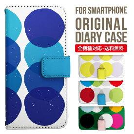 スマホケース 手帳型 全機種対応 iPhone XS XS Max XR iPhone X 8 8 plus se iPhone8 iphone8plus iPhone7 plus iphone6s Galaxy S10 S9 S8 Xperia XZ1 XZ2 XZ3 AQUOS sense2 R3 R2 SHV43 ケース おしゃれ 携帯ケース スマホカバー アイフォン8ケース 北欧 サークル ドット