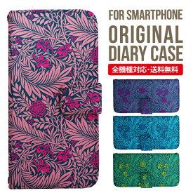 スマホケース 手帳型 全機種対応|iPhone XS XS Max XR iPhone X 8 8 plus se iPhone8 iphone8plus iPhone7 plus iphone6s Galaxy S10 S9 S8 Xperia XZ1 XZ2 XZ3 AQUOS sense2 R3 R2 SHV43 ケース おしゃれ 携帯ケース スマホカバー アイフォン8ケース 花柄 フラワー