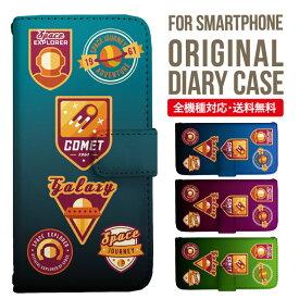 スマホケース 手帳型 全機種対応 iPhone XS XS Max XR iPhone X 8 8 plus se iPhone8 iphone8plus iphone7 iPhone7 plus iphone6s Galaxy S9 S8 Xperia XZ1 SOV36 AQUOS sense sh-01k SHV40 ケース おしゃれ 携帯ケース スマホカバー アイフォン8ケース ロゴ柄 宇宙