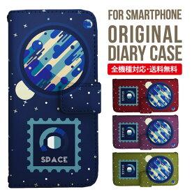 スマホケース 手帳型 全機種対応|iPhone XS XS Max XR iPhone X 8 8 plus se iPhone8 iphone8plus iPhone7 plus iphone6s Galaxy S10 S9 S8 Xperia XZ1 XZ2 XZ3 AQUOS sense2 R3 R2 SHV43 ケース おしゃれ 携帯ケース スマホカバー アイフォン8ケース 宇宙 コズミック