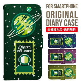 スマホケース 手帳型 全機種対応|iPhone XS XS Max XR iPhone X 8 8 plus se iPhone8 iphone8plus iPhone7 plus iphone6s Galaxy S10 S9 S8 Xperia XZ1 XZ2 XZ3 AQUOS sense2 R3 R2 SHV43 ケース おしゃれ 携帯ケース スマホカバー アイフォン8ケース 宇宙柄 コズミック