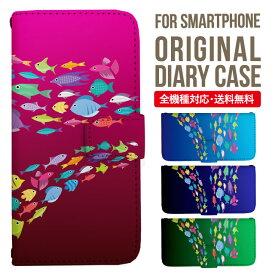スマホケース 手帳型 全機種対応 iPhone XS XS Max XR iPhone X 8 8 plus se iPhone8 iphone8plus iphone7 iPhone7 plus iphone6s Galaxy S9 S8 Xperia XZ1 SOV36 AQUOS sense sh-01k SHV40 ケース おしゃれ 携帯ケース スマホカバー アイフォン8ケース さかな 魚の群れ