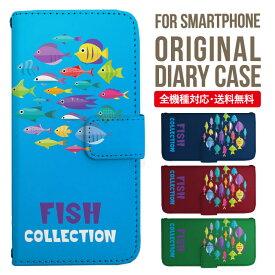 スマホケース 手帳型 全機種対応 iPhone11 pro max iPhone XS XS MAX iphonexsmax XR X スマホ カバー iPhone8 iphone8plus iphone7 iPhone7 plus iphone6 se Galaxy S10 S9 S8 PLUS おしゃれ iphoneケース AQUOS sense2 SHV43 R2 R3 アイフォン8ケース さかな 魚の群れ