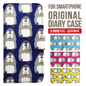 スマホケース 手帳型 全機種対応 iPhone11 pro max iPhone XS XS MAX iphonexsmax XR X スマホ カバー iPhone8 iphone8plus iphone7 iPhone7 plus iphone6 se Galaxy S10 S9 S8 PLUS おしゃれ iphoneケース AQUOS sense2 SHV43 R2 R3 アイフォン8ケース ペンギン アニマル