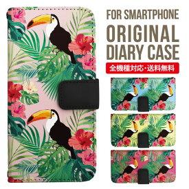 スマホケース 手帳型 全機種対応 iPhone XS XS Max XR iPhone X 8 8 plus se iPhone8 iphone8plus iPhone7 plus iphone6s Galaxy S10 S9 S8 Xperia XZ1 XZ2 XZ3 AQUOS sense2 R3 R2 SHV43 ケース おしゃれ 携帯ケース スマホカバー アイフォン8ケース トロピカル オオハシ