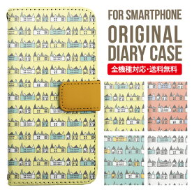 スマホケース 手帳型 全機種対応|iPhone XS XS Max XR iPhone X 8 8 plus se iPhone8 iphone8plus iPhone7 plus iphone6s Galaxy S10 S9 S8 Xperia XZ1 XZ2 XZ3 AQUOS sense2 R3 R2 SHV43 ケース おしゃれ 携帯ケース スマホカバー アイフォン8ケース 北欧 ハウス柄