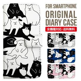 スマホケース 手帳型 全機種対応 iPhone XS XS Max XR iPhone X 8 8 plus se iPhone8 iphone8plus iPhone7 plus iphone6s Galaxy S10 S9 S8 Xperia XZ1 XZ2 XZ3 AQUOS sense2 R3 R2 SHV43 ケース おしゃれ 携帯ケース スマホカバー アイフォン8ケース ねこ 猫 アニマル 動物
