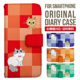 スマホケース 手帳型 全機種対応|iPhone XS XS Max XR iPhone X 8 8 plus se iPhone8 iphone8plus iPhone7 plus iphone6s Galaxy S10 S9 S8 Xperia XZ1 XZ2 XZ3 AQUOS sense2 R3 R2 SHV43 ケース おしゃれ 携帯ケース スマホカバー アイフォン8ケース ねこ アニマル チェック