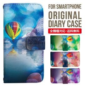 スマホケース 手帳型 全機種対応|iPhone XS XS Max XR iPhone X 8 8 plus se iPhone8 iphone8plus iPhone7 plus iphone6s Galaxy S10 S9 S8 Xperia XZ1 XZ2 XZ3 AQUOS sense2 R3 R2 SHV43 ケース おしゃれ 携帯ケース スマホカバー アイフォン8ケース 風景柄 気球 くらげ