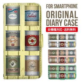 スマホケース 手帳型 全機種対応|iPhone XS XS Max XR iPhone X 8 8 plus se iPhone8 iphone8plus iPhone7 plus iphone6s Galaxy S10 S9 S8 Xperia XZ1 XZ2 XZ3 AQUOS sense2 R3 R2 SHV43 ケース おしゃれ 携帯ケース スマホカバー アイフォン8ケース 缶詰柄 食べ物柄