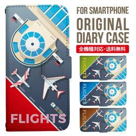 スマホケース 手帳型 全機種対応|iPhone XS XS Max XR iPhone X 8 8 plus se iPhone8 iphone8plus iPhone7 plus iphone6s Galaxy S10 S9 S8 Xperia XZ1 XZ2 XZ3 AQUOS sense2 R3 R2 SHV43 ケース おしゃれ 携帯ケース スマホカバー アイフォン8ケース 飛行機 空港