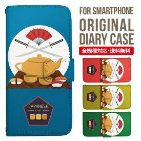 スマホケース 手帳型 全機種対応|iPhone XS XS Max XR iPhone X 8 8 plus se iPhone8 iphone8plus iPhone7 plus iphone6s Galaxy S10 S9 S8 Xperia XZ1 XZ2 XZ3 AQUOS sense2 R3 R2 SHV43 ケース おしゃれ 携帯ケース スマホカバー アイフォン8ケース 寿司 ユニーク