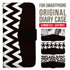 スマホケース 手帳型 全機種対応 iPhone11 pro max iPhone XS XS MAX iphonexsmax XR X スマホ カバー iPhone8 iphone8plus iphone7 iPhone7 plus iphone6 se Galaxy S10 S9 S8 PLUS おしゃれ iphoneケース AQUOS sense2 SHV43 R2 R3 アイフォン8ケース パターン モノトーン