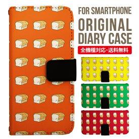 スマホケース 手帳型 全機種対応|iPhone XS XS Max XR iPhone X 8 8 plus se iPhone8 iphone8plus iPhone7 plus iphone6s Galaxy S10 S9 S8 Xperia XZ1 XZ2 XZ3 AQUOS sense2 R3 R2 SHV43 ケース おしゃれ 携帯ケース スマホカバー アイフォン8ケース パン柄 食パン 食べ物柄