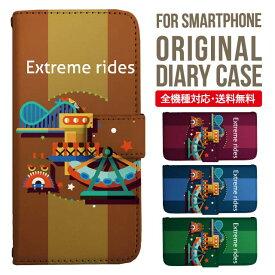 スマホケース 手帳型 全機種対応 iPhone SE 第2世代 ケース se2 iPhone11 pro max iPhone XS MAX XR X スマホ カバー iPhone8 iPhone7 plus iphone6 xperia 8 5 1 xz3 xz2 Galaxy a20 a30 S10 S9 iphoneケース AQUOS sense3 shv45 shv46 SHV43 R2 R3 アイフォン8 携帯ケース