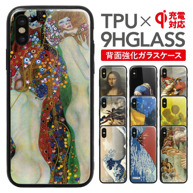 【ZI:L】世界のアートが集結! スマホケース 背面ガラス キズ防止 iPhone XS XS Max XR iPhone X 8 8 plus iPhone8 iphone8plus iPhone7 plus iphone6 iphone6s 耐衝撃 カバー 強化ガラス TPUフレーム かわいい きれい ブランド 高級感