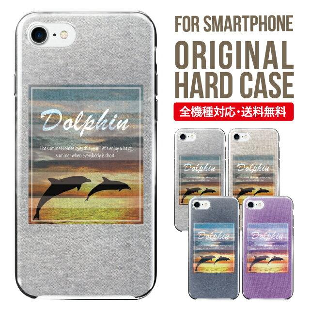 スマホケース 全機種対応 iPhone XS XS Max XR iPhone X 8 8 plus se iPhone8 iphone8plus iPhone7 plus iphone6 iphone6s Galaxy S9 S8 Xperia XZ1 SOV36 AQUOS sense sh-01k SHV40 ケース ハードケース iphone7ケース アイフォン8ケース イルカ ドルフィン 海 夕焼け