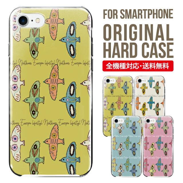 スマホケース 全機種対応 iPhone XS XS Max XR iPhone X 8 8 plus se iPhone8 iphone8plus iPhone7 plus iphone6 iphone6s Galaxy S9 S8 Xperia XZ1 SOV36 AQUOS sense sh-01k SHV40 ケース ハードケース iphone7ケース アイフォン8ケース 北欧 鳥 バード イラスト 花柄