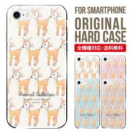 スマホケース 全機種対応 iPhone XS XS Max XR X 8 8 plus se iPhone8 iphone8plus iphone7 plus iphone6s Galaxy S10 S9 S8 Xperia XZ3 AQUOS sense2 SHV43 R3 R2 SHV42 ケース ハードケース iphone7ケース かわいい イラスト シカ 鹿 動物 どうぶつ アニマル