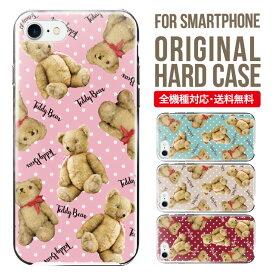 スマホケース 全機種対応 iPhone XS XS Max XR X 8 8 plus se iPhone8 iphone8plus iphone7 plus iphone6s Galaxy S10 S9 S8 Xperia XZ3 AQUOS sense2 SHV43 R3 R2 SHV42 ケース ハードケース iphone7ケース かわいい おしゃれ くま テディベア どうぶつ アニマル