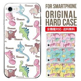 スマホケース 全機種対応 iPhone XS XS Max XR X 8 8 plus se iPhone8 iphone8plus iphone7 plus iphone6s Galaxy S10 S9 S8 Xperia XZ3 AQUOS sense2 SHV43 R3 R2 SHV42 ケース ハードケース iphone7ケース かわいい おしゃれ 恐竜 きょうりゅう ダイナソー