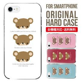 スマホケース 全機種対応 iPhone XS XS Max XR X 8 8 plus se iPhone8 iphone8plus iphone7 plus iphone6s Galaxy S10 S9 S8 Xperia XZ3 AQUOS sense2 SHV43 R3 R2 SHV42 アイフォン8 携帯ケース iphoneケース カバー ケース ハードケース くま アニマル 動物 どうぶつ