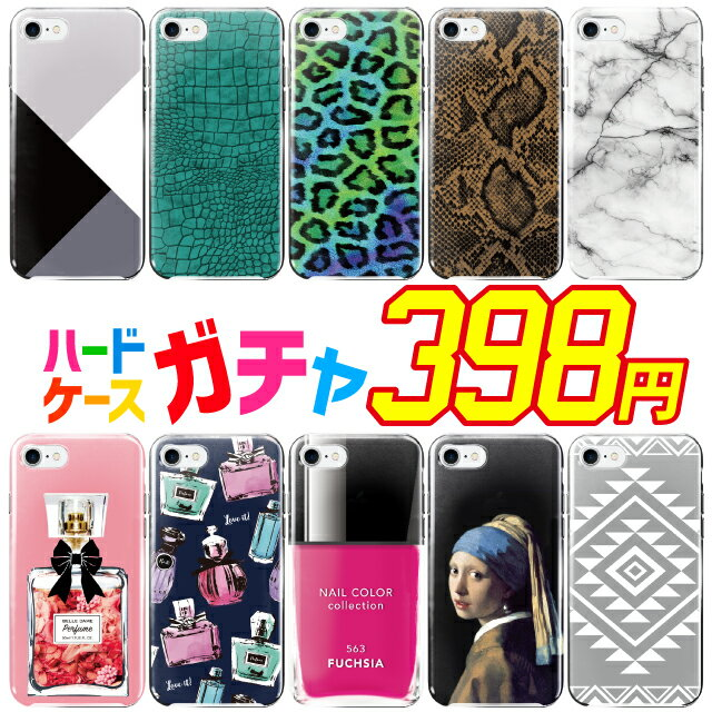 スマホケース 全機種対応 iPhone XS XS Max XR iPhone X 8 8 plus se iPhone8 iphone8plus iPhone7 plus iphone6 iphone6s Galaxy S9 S8 Xperia XZ1 SOV36 AQUOS sense sh-01k SHV40 ケース ハードケース iphone7ケース アイフォン8ケース
