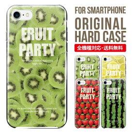 スマホケース 全機種対応 iPhone XS XS Max XR X 8 8 plus se iPhone8 iphone8plus iphone7 plus iphone6s Galaxy S10 S9 S8 Xperia XZ3 AQUOS sense2 SHV43 R3 R2 SHV42 ケース ハードケース iphone7ケース かわいい フルーツ 果物 キウイ イチゴ スイカ レモン